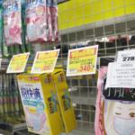 【売り切れ】都内にマスクやジェルの在庫がどこにもない?ネット通販だと買えるよ!