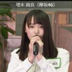 【増本綺良】欅坂46へ配属発表時のコメント「伝達、菅井友香、ルービックキューブ」