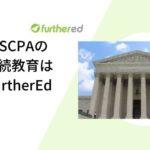 2020 USCPA継続教育/CPEの単位取得の業者FurtherEdに! ワシントン州