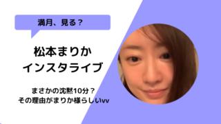 【あざとくて何が悪いの】松本まりかインスタライブで無言&配信間違い動画