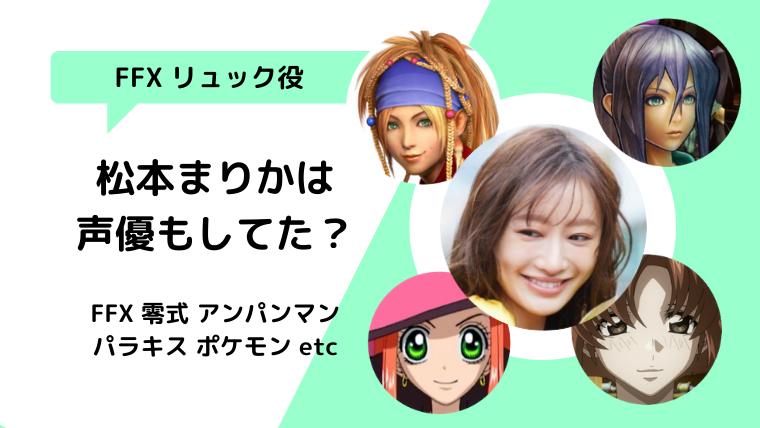 松本まりかは声優もしてる!ゲームやアニメキャラ作品のまとめ【画像】