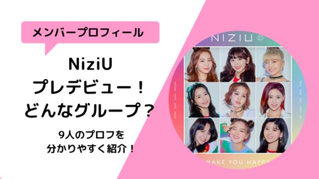 NiziU(ニジュー)メンバープロフィール&カラー、年齢順のまとめ