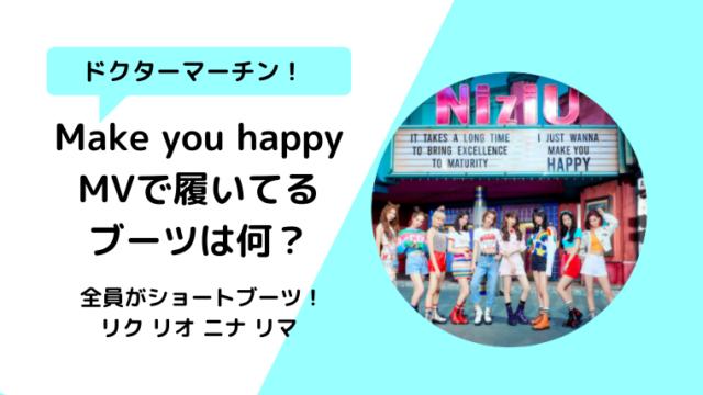 【NiziU】MVの靴/ブーツはDr.Martenドクターマーチン?Make you happy