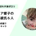 恋ステの一途少女マリア愛子の歴代彼氏は6人?とうたろうは元カレ?