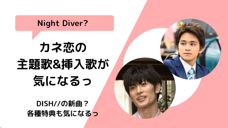 カネ恋の主題歌&挿入歌は?三浦春馬のNight diver?DISH?