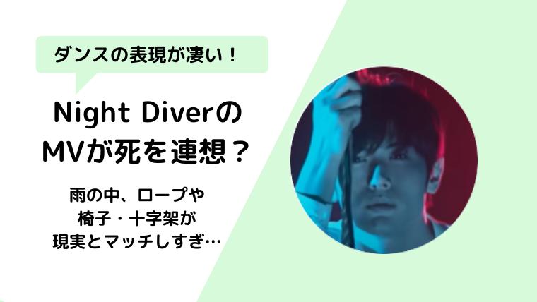 三浦春馬 MV Night Diver 縄 ロープ 現実 リンク