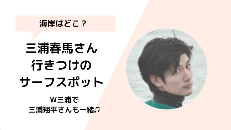 三浦春馬がサーフィンをした場所はどこ?茨城の鎌田海岸【顔画像】