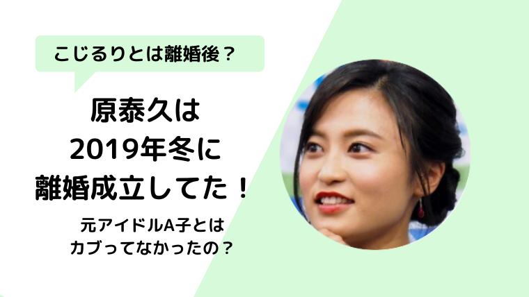 原泰久と小島瑠璃子は不倫ではなかった?2019年離婚成立してた?