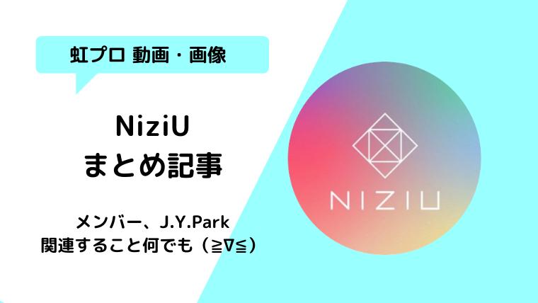NiziUサマリまとめ記事