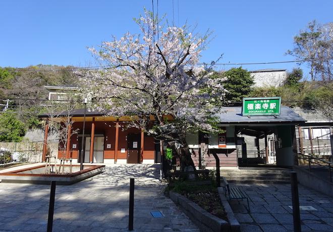 極楽寺駅前