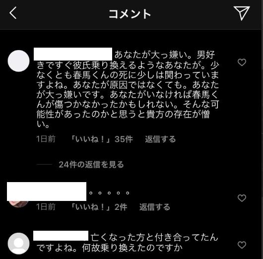三浦春馬ファンによる三吉彩花さんのSNSの批判