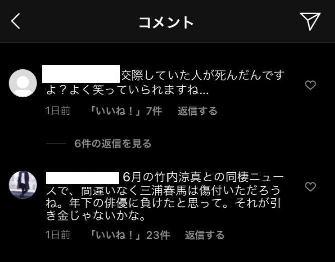 三浦春馬ファンによる三吉彩花さんのSNSの批判その2