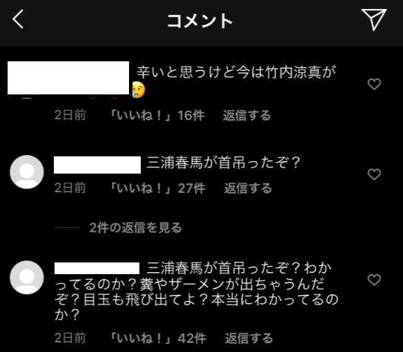 三浦春馬ファンによる三吉彩花さんのSNSの批判その3