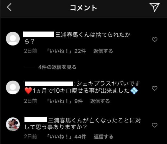 三浦春馬ファンによる三吉彩花さんのSNSの批判その4
