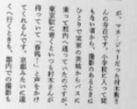 三浦春馬マネージャー村木勲