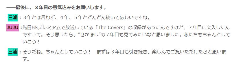 せかほし2020年3月三浦春馬JUJUインタビュー