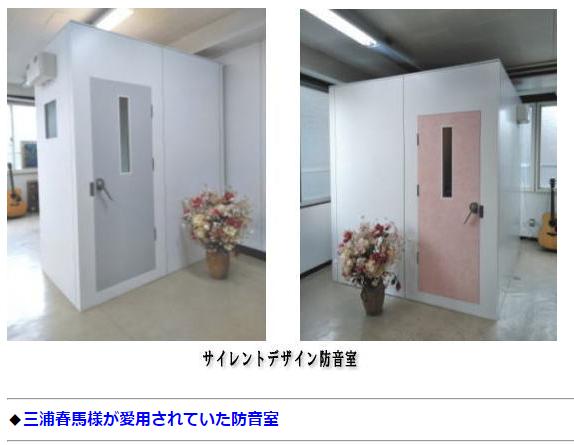 サイレントデザイン三浦春馬の防音室