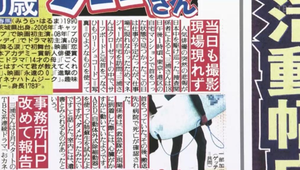 三浦春馬スポーツ新聞
