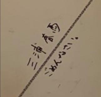 追悼の会 店の壁に「三浦春馬 ごめんなさい」は誰が書いた?sweetleaf shibuya wall im sorry enlarge