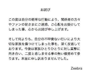 Zeebra不倫お詫び文ツイート