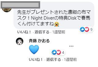 斉藤かおるさん自宅、三浦春馬 濃紺マスク姿 Night Diver特典ディスク