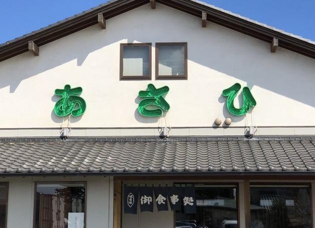 鉾田市 お食事処 あさひ 三浦春馬