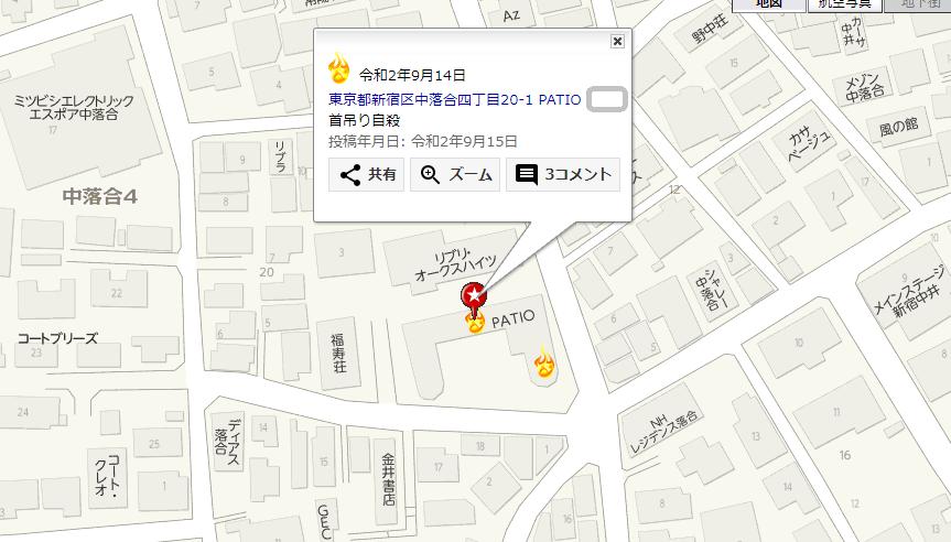 芦名星 新宿区中落合 PATIO パティオ
