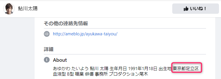 鮎川太陽 facebook