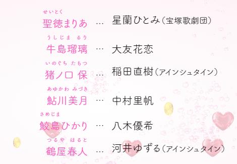 カネ恋 キャスト