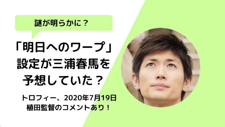 三浦春馬 明日へのワープでトロフィー日付&籠の謎を植田監督が説明?