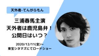 西川貴教と三浦春馬が共演映画天外者てんがらもんの意味?公開日はいつ?