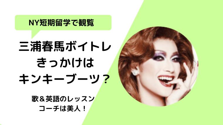 動画|三浦春馬のボイトレコーチは誰?斉藤かおる!きっかけはキンキーブーツ?