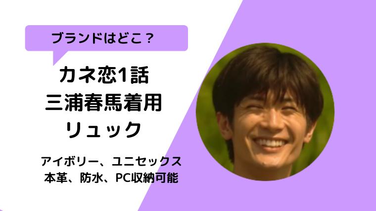 【カネ恋1話】三浦春馬着用リュックのブランドは何?MUKOムコ アイボリー