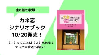 カネ恋シナリオブックはどこで買える?10月20日発売!三浦春馬 全8話未放送も収録