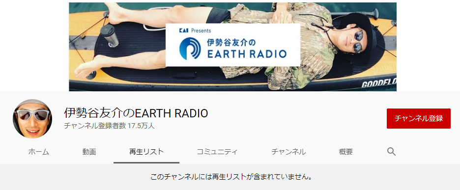 伊勢谷友介earthradio youtube