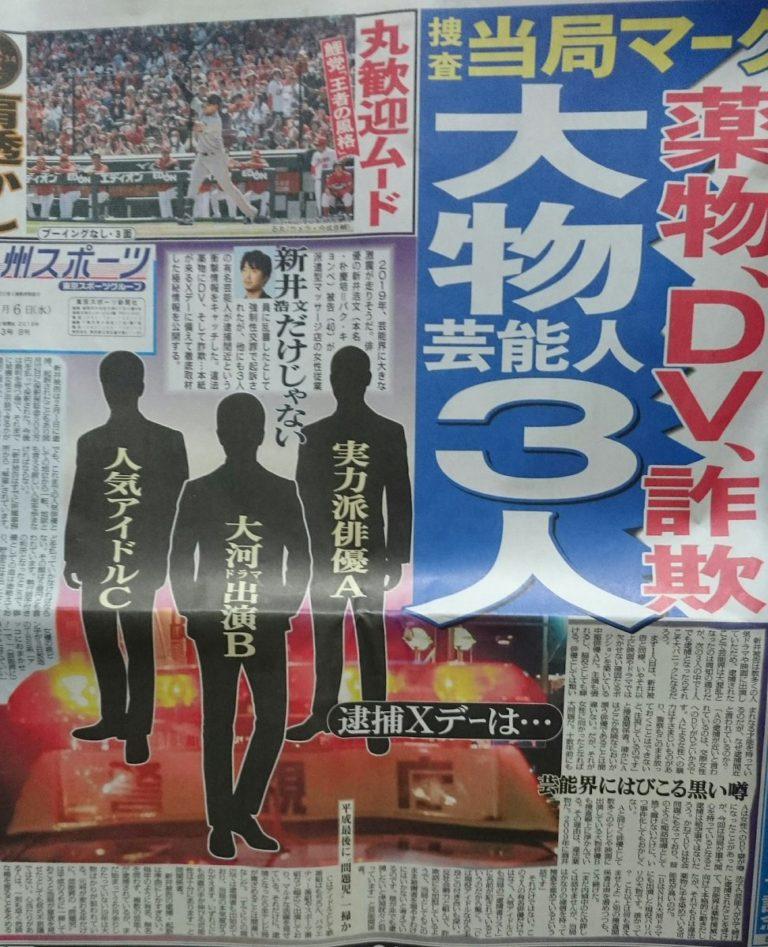 伊勢谷友介スポーツ東京スポーツ