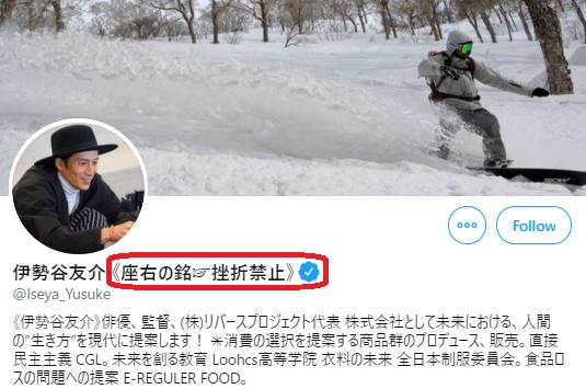 伊勢谷友介 ツイッター