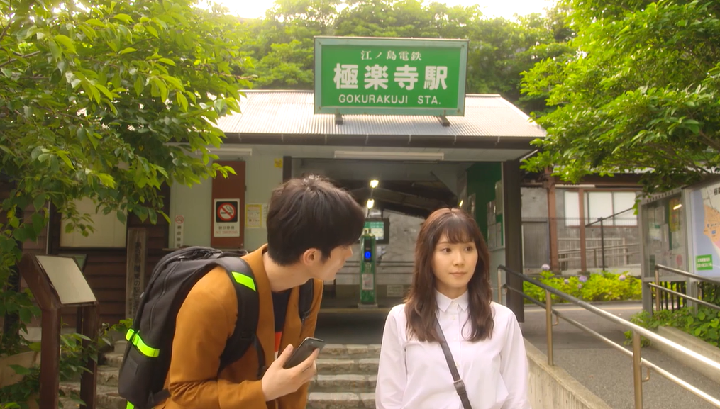カネ恋 第1話 極楽寺前 三浦春馬 松岡茉優 MOUSTACHE(ムスタッシュ)