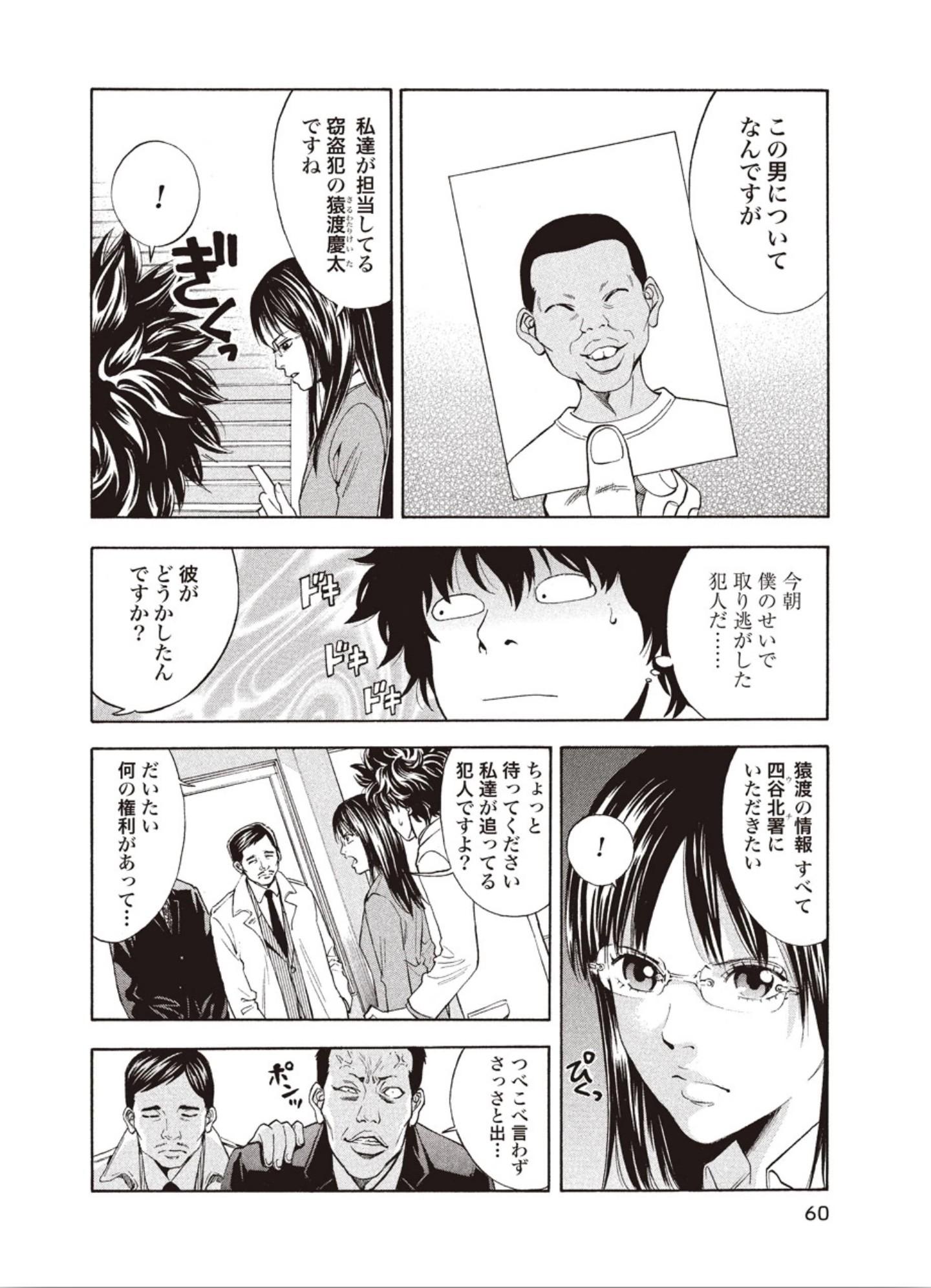 ウロボロス漫画神崎裕也 猿渡慶太