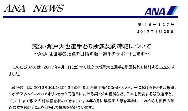 瀬戸大也 ANA スポンサー