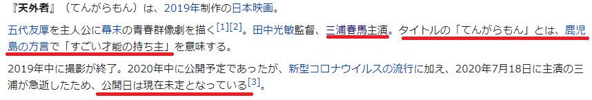 てんがらもん天外者wiki