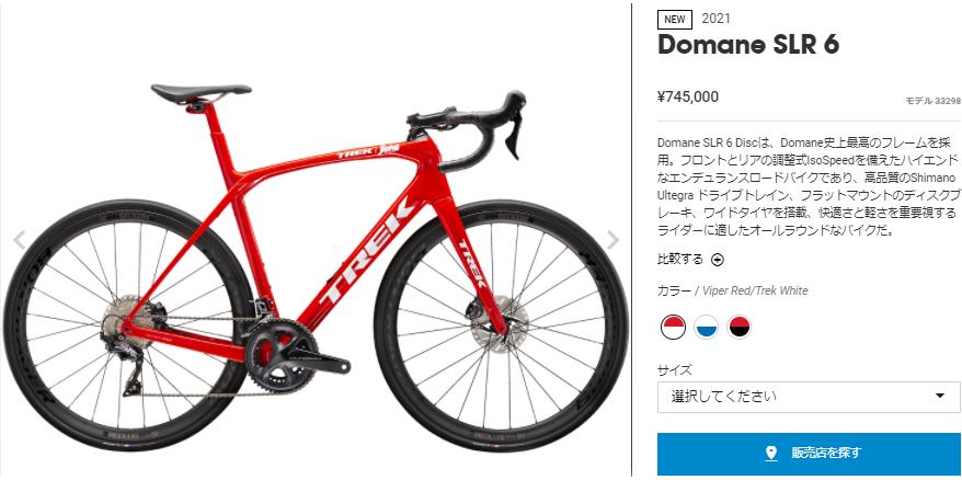 trek domane slr6 自転車