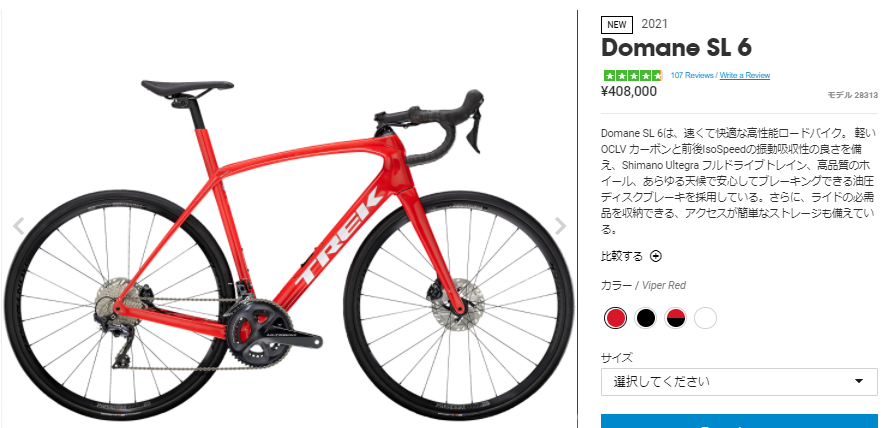 trek 三浦春馬 自転車
