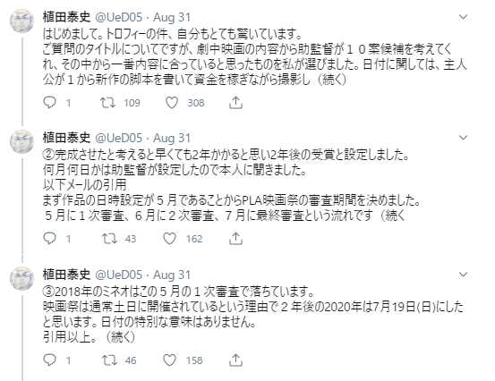 明日へのワープ 三浦春馬 植田監督コメント