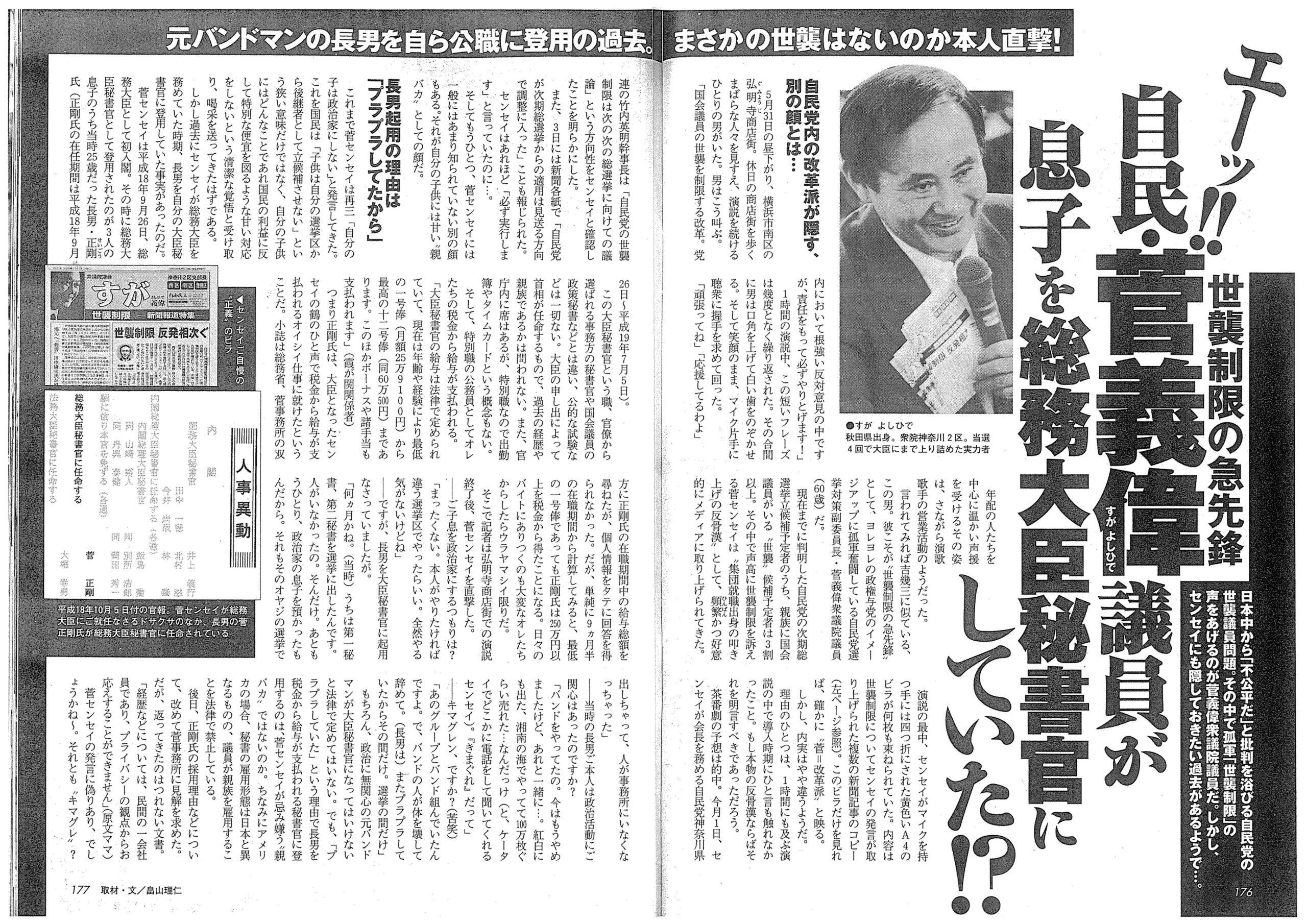 週刊プレイボーイNo.252009年6月8日発売号 菅義偉 長男