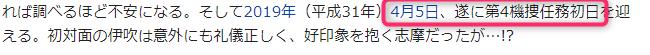 wiki Miu404 第4機捜初日