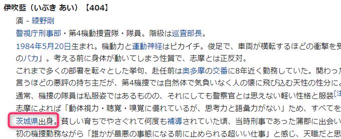wiki ibuki miu404 綾野剛 茨城