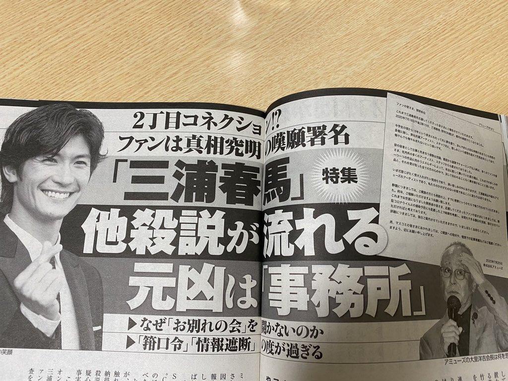 三浦春馬 週刊新潮 20201015