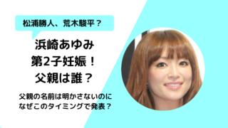 浜崎あゆみ妊娠第2子の子供の父親は誰?松浦勝人荒木駿平、未婚で匂わせ?