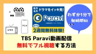 TBSドラマ無料見逃し配信はParavi!フル動画で全話を見る方法は?